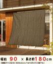 【在庫販売】紫外線を80%カット!サン・シェード (約)90x180cm【新色!ココアブラウン】バルコニーなどの日よけ・目…