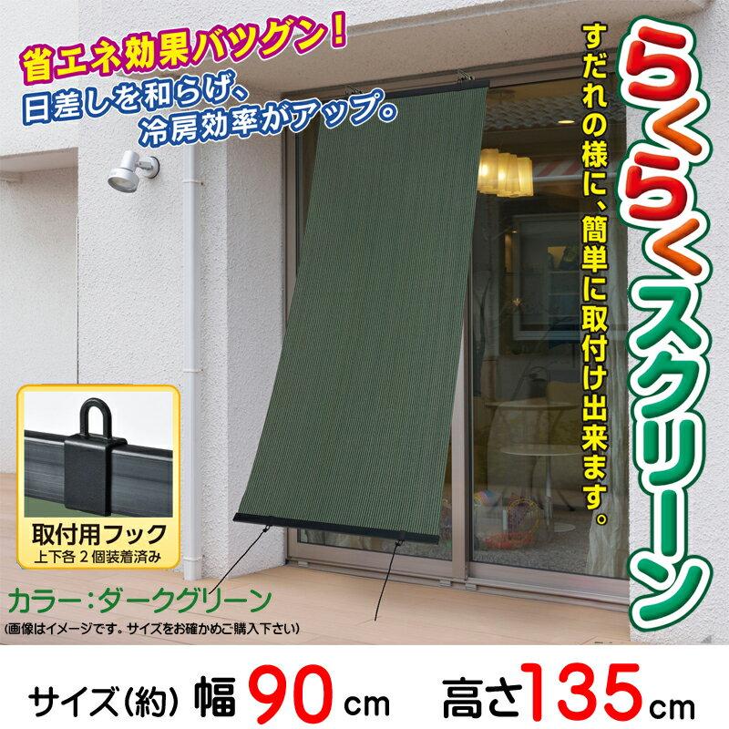 らくらくスクリーン(約)90cmx135cm【ダークグリーン】スダレの様に簡単取付できます。シェード風スクリーン遮光率65%・UVカット率68%::02P03Dec37