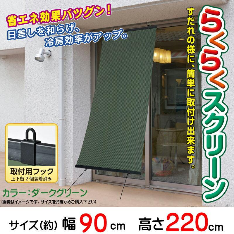らくらくスクリーン(約)90cmx220cm【ダークグリーン】スダレの様に簡単取付できます。シェード風スクリーン遮光率65%・UVカット率68%::02P03Dec37