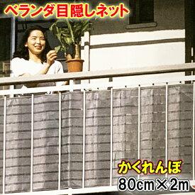 ベランダ 目隠し ベランダ目かくしネット かくれんぼ 80cm×200cm (80cm×2m) 長さ(幅)日本製 ネット 目かくし ::02P03Dec44