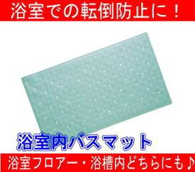 【滑りやすい浴室に】浴室内バスマット 浴室フロア・浴槽内の滑り・転倒防止に。カラー/グリーン サイズ約70×40(cm)【RCP】【after20130308】P16Sep15::02P03Dec38