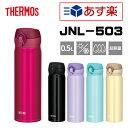 【あす楽】サーモス 水筒 500ml JNL-503(0.5リットル/500ml) サーモス真空断熱ケータイマグ 超軽量コンパクトモデル…