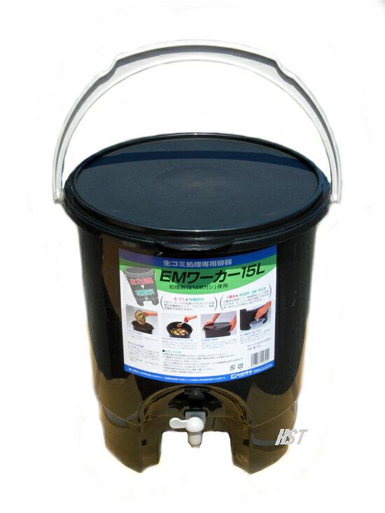 EMワーカー15L生ゴミ処理専用容器ぼかし容器・ボカシ容器・EM菌::02P03Dec35