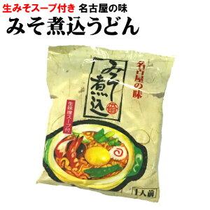 名古屋の味 みそ煮込(生味噌スープ付)●本ページの販売商品は1袋(120g※麺重量80g)です。名古屋名物味噌煮込うどん味噌煮込み・みそ煮込み・味噌煮込みうどん・みそ煮込みうどん・生みそ: