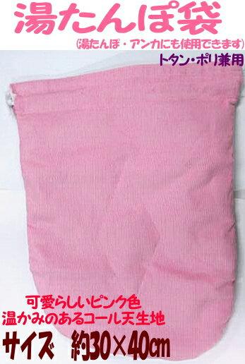 【メール便対応】湯タンポ袋【カラー:ピンク】(アンカ袋兼用)約30cm×40cmコール天 湯たんぽ袋 湯たんぽカバー:02P03Dec26