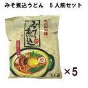 【5人前セット】【送料無料!】名古屋の味 みそ煮込(生味噌スープ付)●本ページの販売商品は5袋セット販売です!名古…