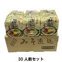 【30人前セット】【送料無料!】名古屋の味 みそ煮込(生味噌スープ付)●本ページの販売商品は30袋セット販売です!名…