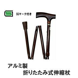 【在庫販売!数量限定!】【SGマーク付】アルミ製折りたたみ式伸縮杖 OD-E08折りたためて持ち運びに便利♪アルミ杖:幸和製作所::02P03Dec43