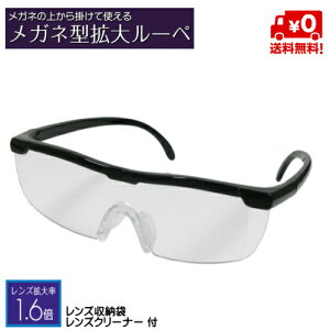 送料無料 メガネ型拡大ルーペ レンズ拡大率1.6倍!::02P03Dec45(一部地域配送を除く)
