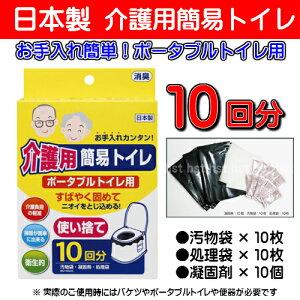 【日本製】介護用簡易トイレ(ポータブルトイレ用) KM-057(10回分)非常用トイレにも!トイレ非常袋!緊急トイレ 災害用トイレ(防災グッズ)::02P03Dec45