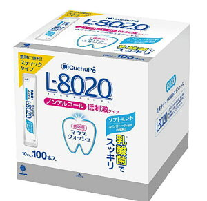 【あす楽】【日本製】【箱入り】クチュッペL-8020マウスウォッシュ ソフトミント K-7092 / 10mLx100本入りL-8020菌&キシリトール配合::02P03Dec43