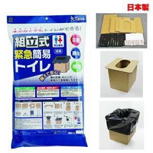 【日本製】【災害トイレ】組立式緊急簡易トイレ KM-040非常用トイレ!ダンボール式の組み立てトイレ段ボール トイレ 緊急トイレ 災害用トイレ(防災グッズ)::02P03Dec45