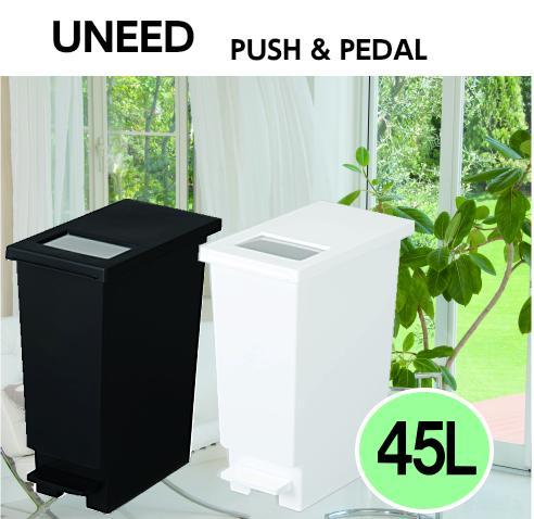 UNEED プッシュ&ペダル 45リットルタイプ(45L)カラーは選べる3色!ユニード ペール ゴミ箱:02P03Dec29