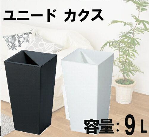 ユニード カクス S-36 9リットルタイプ(9L)カラーは選べる2色!UNEED ユニード ペール ゴミ箱:02P03Dec31