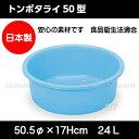 トンボタライ50型 プラスチック製たらい(タライ):02P03Dec19
