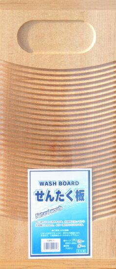 【日本製】 木製せんたく板(大)洗濯板(大) 両面使えて便利です♪ サイズ:約50×20cm昔からの形で人気です♪::02P03Dec37