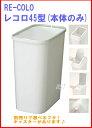【日本製】おしゃれなダストボックス RE-COLO レコロ45型 本体 のみ43.5×27×高さ52.5cm別売のフタ・キャスターで用途色々♪:【after03...