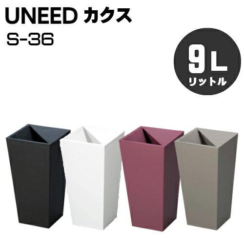 ユニード カクス S-36 9リットルタイプ(9L)カラーは選べる2色!UNEED ユニード ペール ゴミ箱::02P03Dec33