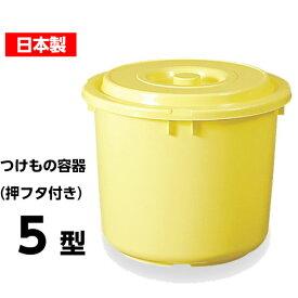 【日本製】つけもの容器5型(押しフタ付)漬物容器5L(リットル)::02P03Dec39