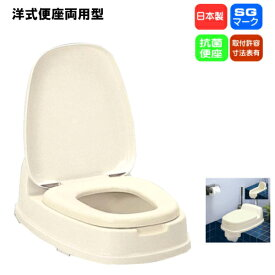 【日本製】【SGマーク付】【便座カバー付】洋式便座両用型(リフォームトイレ)段差がある和式トイレを洋式に!両用式TONBO(新輝合成株式会社):色ベージュ :(抗菌加工便座)::02P03Dec47