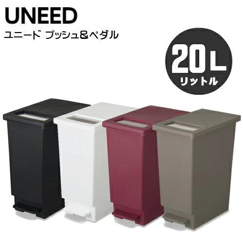 ユニード プッシュ&ペダル 20s ゴミ箱 20リットル タイプ(20L)カラーは選べる3色!UNEED ペール ゴミ箱::02P03Dec37