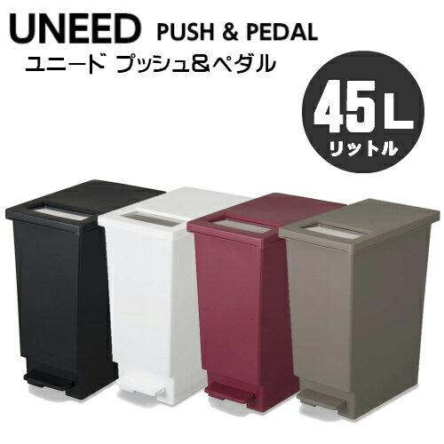 ユニード プッシュ&ペダル 45s ゴミ箱 45リットル タイプ(45L)カラーは選べる3色!UNEED ペール ゴミ箱:02P03Dec30
