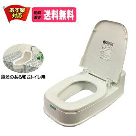 【送料無料】【あす楽】リフォームトイレP型両用式 カラー:ホワイト /床に段差のあるトイレ用 :【RCP】山崎産業 リフォームトイレ 両用式::02P03Dec39