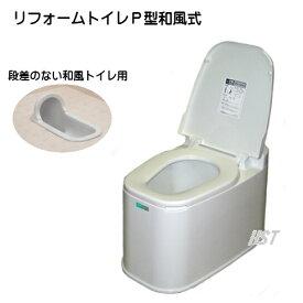 【安心の日本製!】置くだけで、洋式トイレに早変わり山崎リフォームトイレP型和風式床に段差の無いトイレ用::02P03Dec47