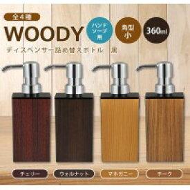 【送料無料】日本製 WOODY ウッディ 角型 小 ハンドソープ 黒 ディスペンサー詰め替えボトル(360ml):02P03Dec37