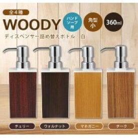 日本製 WOODY ウッディ 角型 小 ハンドソープ 白 ディスペンサー詰め替えボトル(360ml):02P03Dec41【北海道・沖縄県へのお届けが出来ません】