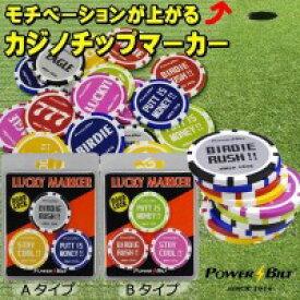 POWER BILT(パワービルト) カジノチップラッキーマーカー ゴルフプレー系ワード:02P03Dec45【北海道・沖縄県へのお届けが出来ません】