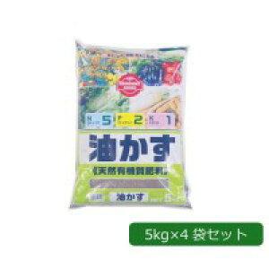 【代引・同梱不可】あかぎ園芸 天然有機質肥料 油かす(チッソ5・リン酸2・カリ1) 5kg×4袋(沖縄県・北海道・一部離島お届け不可)