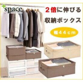【送料無料】plus space(プラススペース) 2倍に伸びる収納ボックス 幅44cm:02P03Dec39【北海道・沖縄県へのお届けが出来ません】