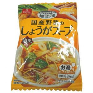 【代引・同梱不可】アスザックフーズ スープ生活 国産野菜のしょうがスープ カレンダー(4.3g×15食)×4セット(沖縄県・北海道・一部離島お届け不可)
