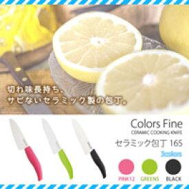 パール金属 Colors Fine セラミック包丁 165(沖縄県・北海道・一部離島お届け不可)