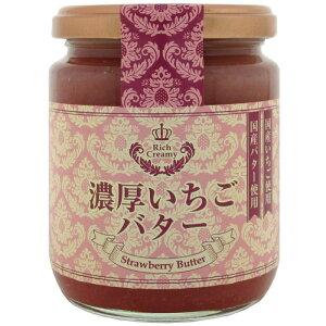 【代引・同梱不可】濃厚いちごバター 250g 12個セット(沖縄県・北海道・一部離島お届け不可)