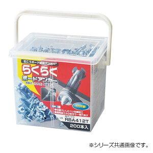 【代引・同梱不可】らくらくボードアンカー 角ボックス 200本入 RBA416T(沖縄県・北海道・一部離島お届け不可)