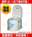 山崎産業ポータブルトイレP型 / カラー:ホワイトポータブルトイレ (簡易トイレ)(防災グッズ):02P03Dec21
