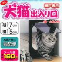 【メール便対応】網戸専用 NEW犬猫出入り口(ネコ・小型犬用)S型 :02P03Dec26