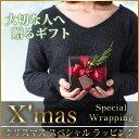 【クリスマススペシャルラッピングサービス】プレゼント ギフト ラッピング [ 贈り物 プレゼント 手渡し X'mas Xmas …