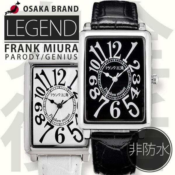 【正規品】 フランク三浦 腕時計 Frank Miura 時計 初号機 ( 改 ) メンズ レディース 正回転モデル 逆回転モデル [ 忘年会 景品 二次会 ]