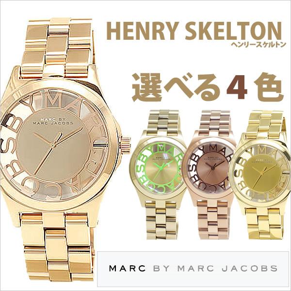 マークバイマークジェイコブス 腕時計 Marc By Marc Jacobs 時計 ヘンリー スケルトン [ Henry Skeleton ] レディース ピンク イエロー ローズ ゴールド [ MBM3293 MBM3295 MBM3244 MBM3206 ]【 プレゼント 】