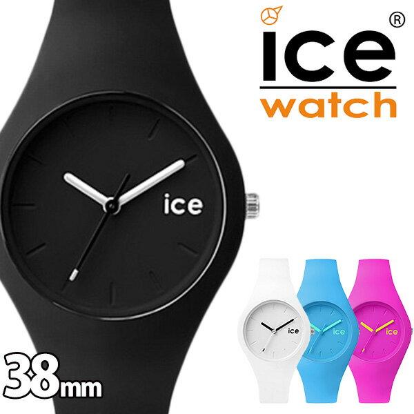 【正規品】 アイスウォッチ 腕時計 ICE WATCH 時計 レディース メンズ オラ スモール [ Ola Small ]( ICEBKSS ICEWESS ICEDAZSS ICENPKSS ICENBESS ICENGNSS ICENYWSS ICEPESS )【 シリコン ベルト プレゼント 】