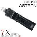 【5年延長保証】 セイコー アストロン 替えベルト [ SEIKO ASTRON ] 腕時計 ベルト交換 7Xシリーズ用 ASTRON メンズ R7X02DC ...
