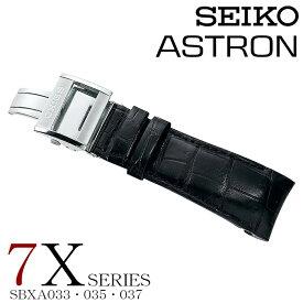 アストロン 替えベルト ASTRON 替えバンド SEIKO セイコー ベルト アストロン 7Xシリーズ用 SBXA033 SBXA035 SBXA037 ASTRON R7X03AC メンズ [ 24mm 腕時計ベルト アストロン用 交換用 革ベルト クロコダイル ブラック シルバー 黒 送料無料 ]