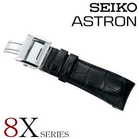 アストロン 替えベルト ASTRON 替えバンド SEIKO セイコー ベルト アストロン 8Xシリーズ用 ASTRON R7X05AC メンズ [ 22mm 腕時計ベルト アストロン用 交換用 革ベルト クロコダイル ブラック シルバー 黒 銀 送料無料 ]