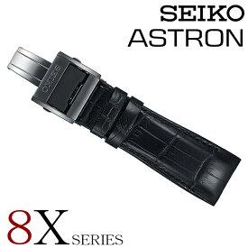 アストロン 替えベルト ASTRON 替えバンド SEIKO セイコー ベルト アストロン 8Xシリーズ用 ASTRON R7X06DC メンズ [ 22mm 腕時計ベルト アストロン用 交換用 革ベルト クロコダイル ブラック 黒 硬質コーティング 送料無料 ]