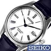 [送料無料]セイコー腕時計[SEIKO時計](SEIKO腕時計セイコー時計)プレザージュ(PRESAGE)メンズ腕時計/ホワイト/SARX019[アナログ/機械式/自動巻/琺瑯ダイヤル/プレステージモデル/メカニカル/防水/6R15]