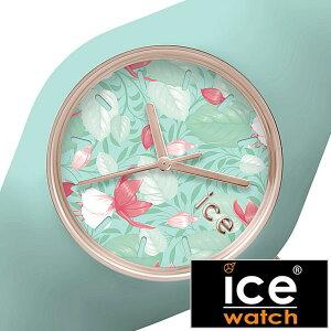 [送料無料]アイスウォッチ腕時計[ICEWATCH時計](ICEWATCH腕時計アイスウォッチ時計)アイスフラワーエデン(ICEFLOWER)メンズ/レディース/ブルー/ICEFLEDEUS[おしゃれ/ICEコレクション/アイスコレクション/シリコン/フラワー/ライトブルー/ローズゴールド]