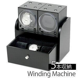 [送料無料]自動巻き上げ機[自動巻き機]ワインディングマシーン腕時計/時計ワインディングマシン/ウォッチワインダー[ワインダー]時計ケース腕時計ケース/メンズ/レディース[5本巻き/5本/2連/木製/機械式/自動巻き/機械式時計/ボクシー/BOXY/ボクシーデザイン]